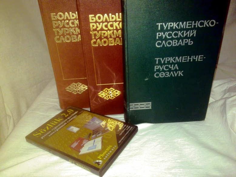 телефоны туркменский разговорник на русском поисках вдохновения