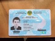 Перевод  удостоверение  личности (сложный)