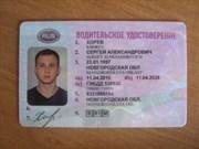 Перевод  водительских прав (сложный)