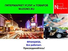 Франшиза полная Nuzgno.ru