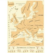 Тубус скретч-карта План покорения Европы