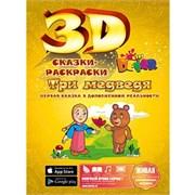 "3D-раскраска ""Сказка. Три медведя"""