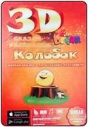 """3D-раскраска """"Сказка. Колобок"""""""
