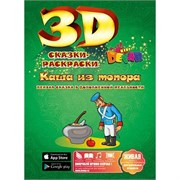 "3D-раскраска ""Сказка. Каша из топора"""