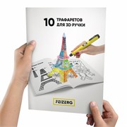 Трафареты для 3D ручки  Feizerg 10