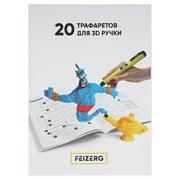 Трафареты для 3D ручки  Feizerg 20