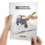 Трафареты для 3D ручки  Feizerg 30