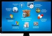 Установка Windows XP, 7, 8 (с установкой драйверов) + установка антивируса + набор необходимых программ (архиватор, аудио-видео плееры, офис)
