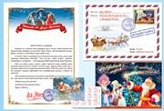 Подарочный набор «Классическое письмо от Деда Мороза»