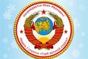 Именная шоколадная медаль «Герб великой страны»