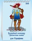 Именной настольный календарь «Доблестные воины»