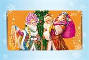 Именная шоколадная открытка «Дедушка Мороз и Снегурочка у елки»