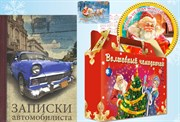 Новогодний подарочный набор «Автолюбителю»