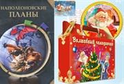 Новогодний подарочный набор «Руководителю»